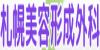 札幌美容形成外科のロゴ