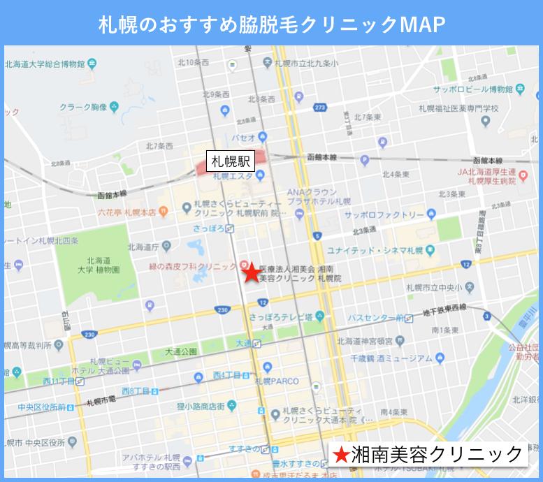 札幌の脇脱毛のおすすめクリニックの地図