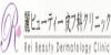 麗ビューティー皮フ科クリニックのロゴ