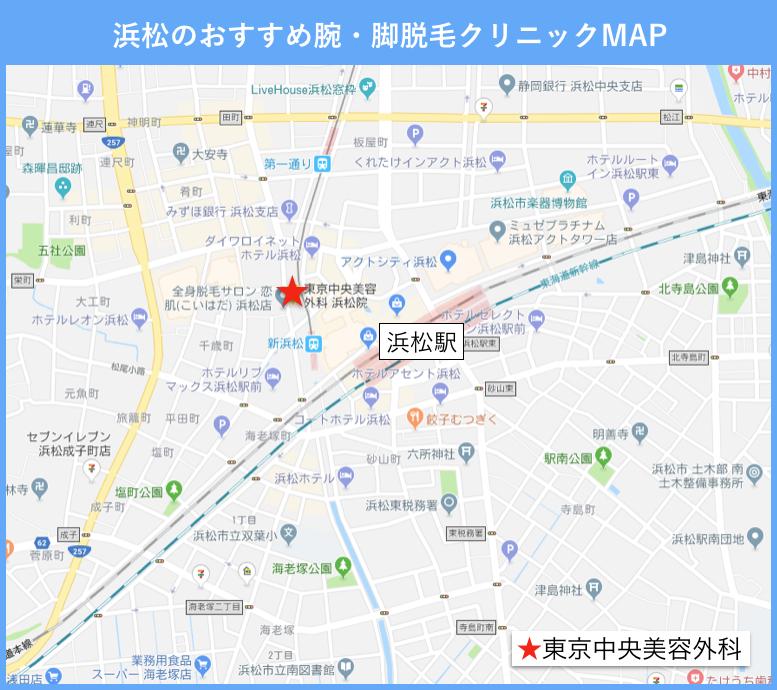 浜松のおすすめ手足脱毛クリニックの地図