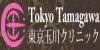 東京玉川クリニック