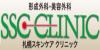 札幌スキンケアクリニックのロゴ