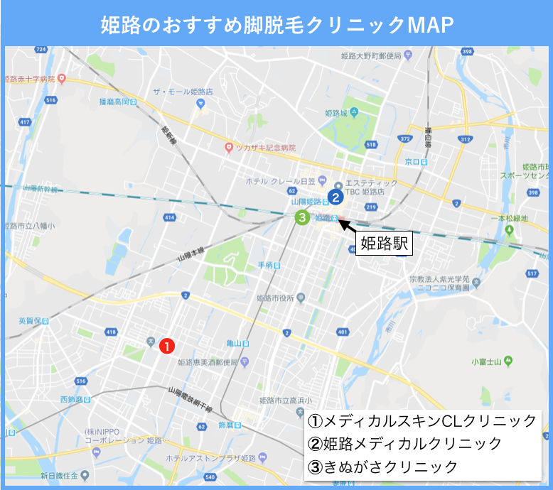 姫路の脚脱毛クリニックの地図