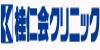 桂仁会クリニックのロゴ