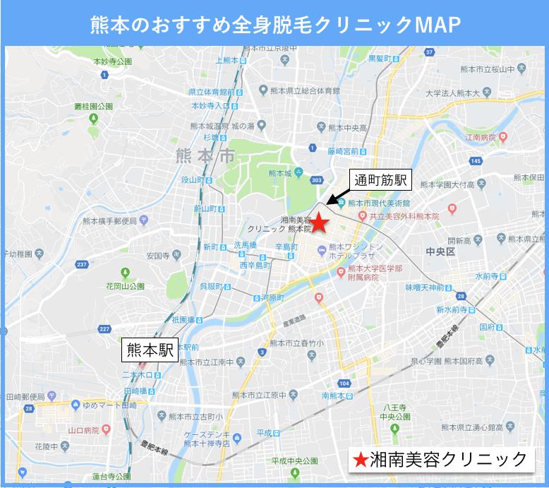 熊本の全身脱毛のおすすめクリニックの地図