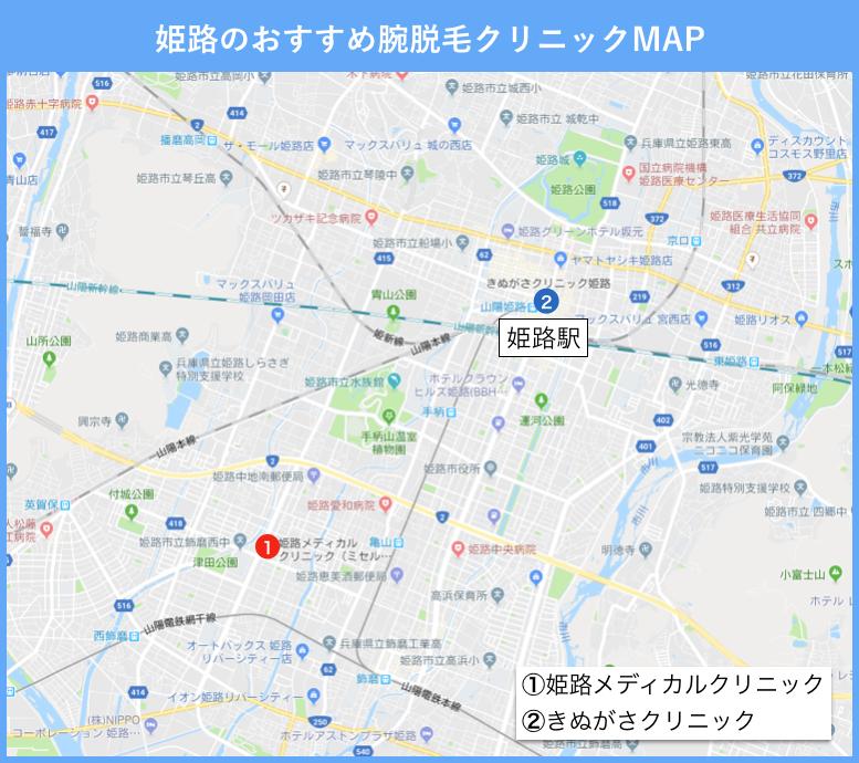 姫路の腕脱毛のできるクリニックの地図