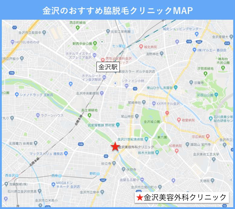 金沢の脇脱毛のおすすめクリニックの地図