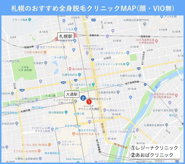 札幌の全身脱毛(顔・VIO無)のおすすめクリニックの地図