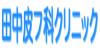 田中皮フ科クリニックのロゴ