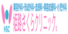 姫路さくらクリニックのロゴ