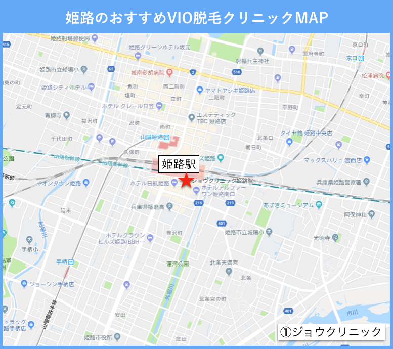 姫路のVIO脱毛のおすすめクリニックの地図