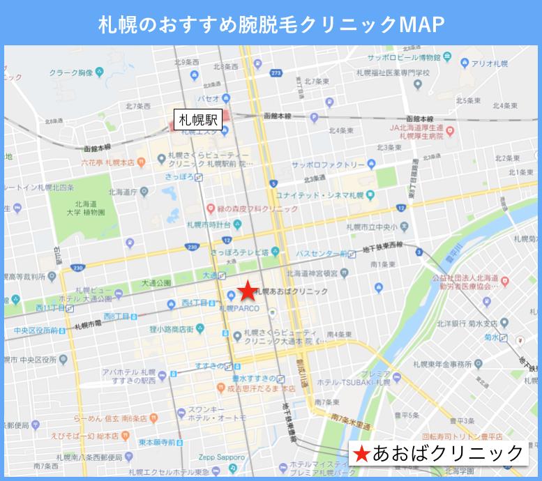 札幌の腕脱毛のおすすめクリニックの地図