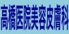 高橋医院美容皮膚科のロゴ