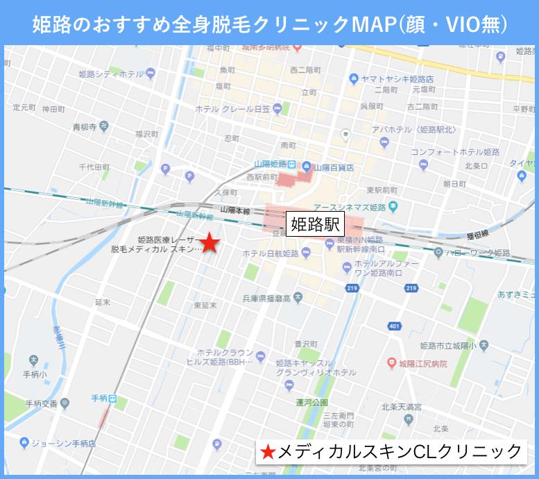 姫路のおすすめ全身脱毛(顔・VIO無)クリニックの地図