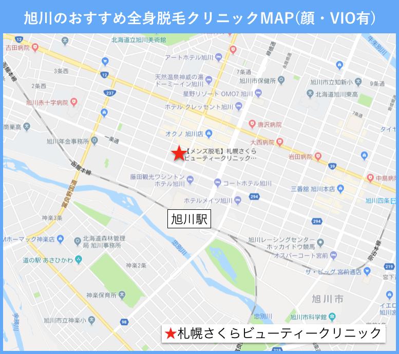 旭川の全身脱毛(顔・VIO有)のおすすめクリニックの地図