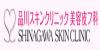 品川スキンクリニックのロゴ