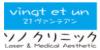 ソノクリニックのロゴ