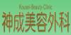 神成美容外科のロゴ