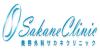 美容外科サカネクリニックのロゴ