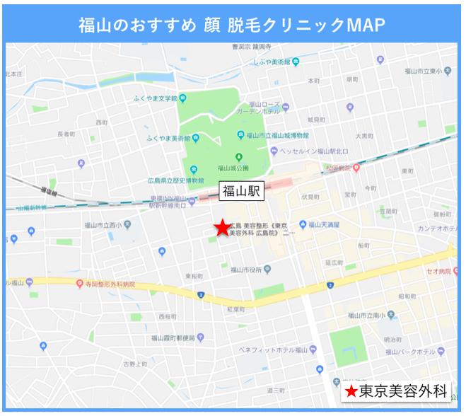 福山の顔脱毛のおすすめクリニックの地図