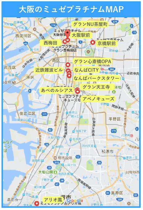 大阪 ミュゼ 店舗