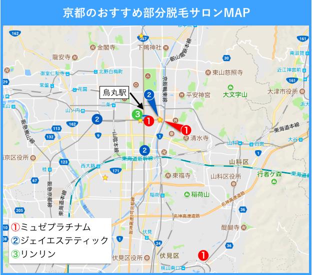 京都 部分脱毛サロン マップ