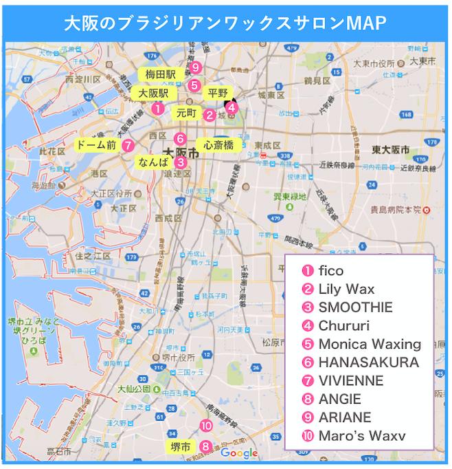 大阪 ブラジリアンワックスサロン 地図