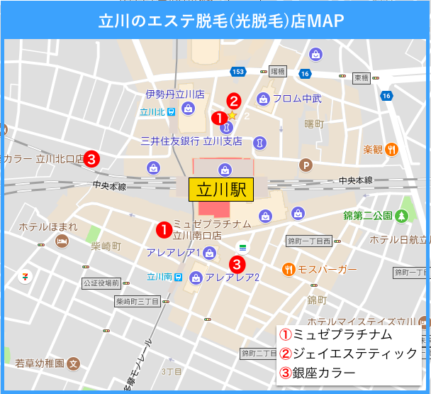 立川 脇脱毛サロン マップ