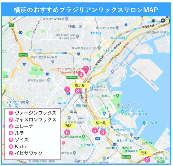 横浜 ブラジリアンワックスサロン マップ