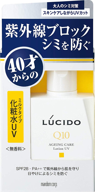 ルシード UVブロック化粧水