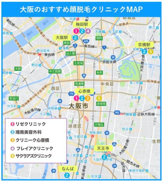 大阪 顔脱毛 クリニック 地図