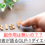 GLP1ダイエットの副作用のサムネイル