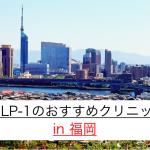 GLP-1クリニック 福岡