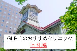 札幌 GLP-1クリニック