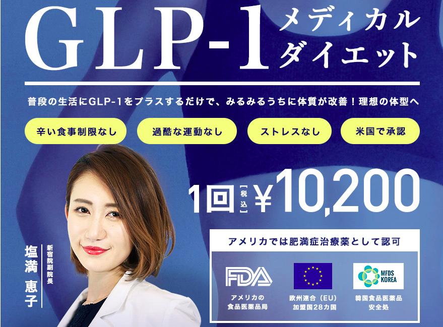 東京中央美容外科 GLP-1クリニック