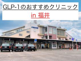 福井 GLP-1ダイエット
