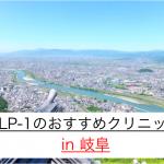 岐阜 GLP-1ダイエット