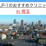 埼玉のGLP-1ダイエットクリニック