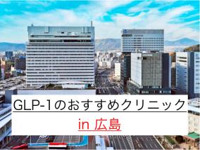 広島 GLP-1ダイエット