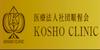 KOSHOクリニックのロゴ
