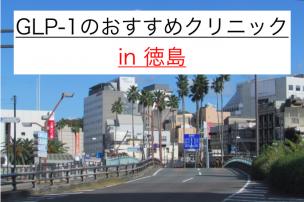 徳島 GLP-1ダイエット